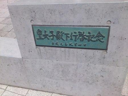 五稜郭タワー前に記念碑_b0106766_21251269.jpg