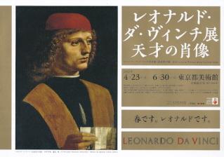 『レオナルド・ダ・ヴィンチ展/天才の肖像』_e0033570_21442936.jpg
