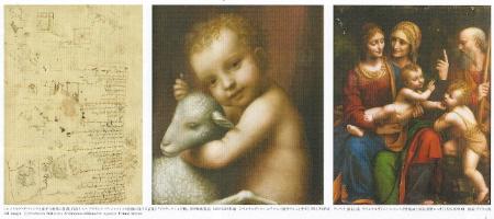 『レオナルド・ダ・ヴィンチ展/天才の肖像』_e0033570_21445064.jpg