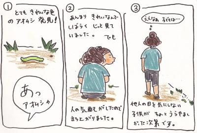 アオムシ_f0072976_1853586.jpg