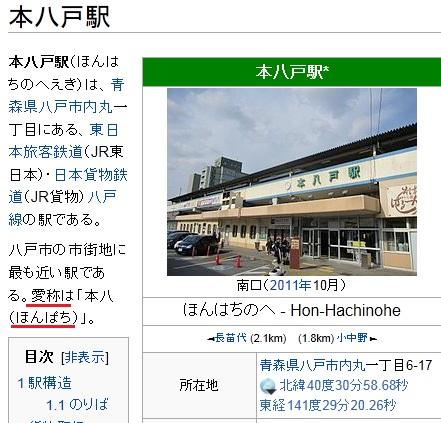 八戸西高校、駅を通り越してほんぱち行ってから登校_d0061678_19444153.jpg