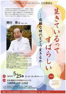 健康・快適な老後を過ごすためには?_f0059988_9504366.jpg