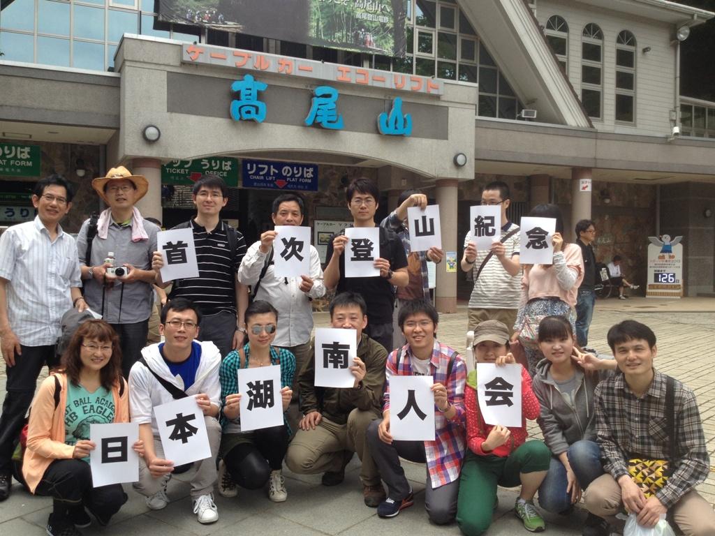 日本湖南人会成立四周年記念 初の登山イベントを開催 _d0027795_1261581.jpg