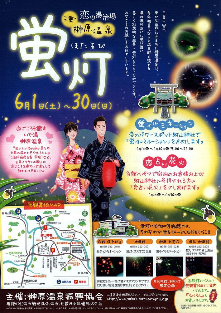 明日から榊原温泉「蛍灯」_b0145296_236303.jpg