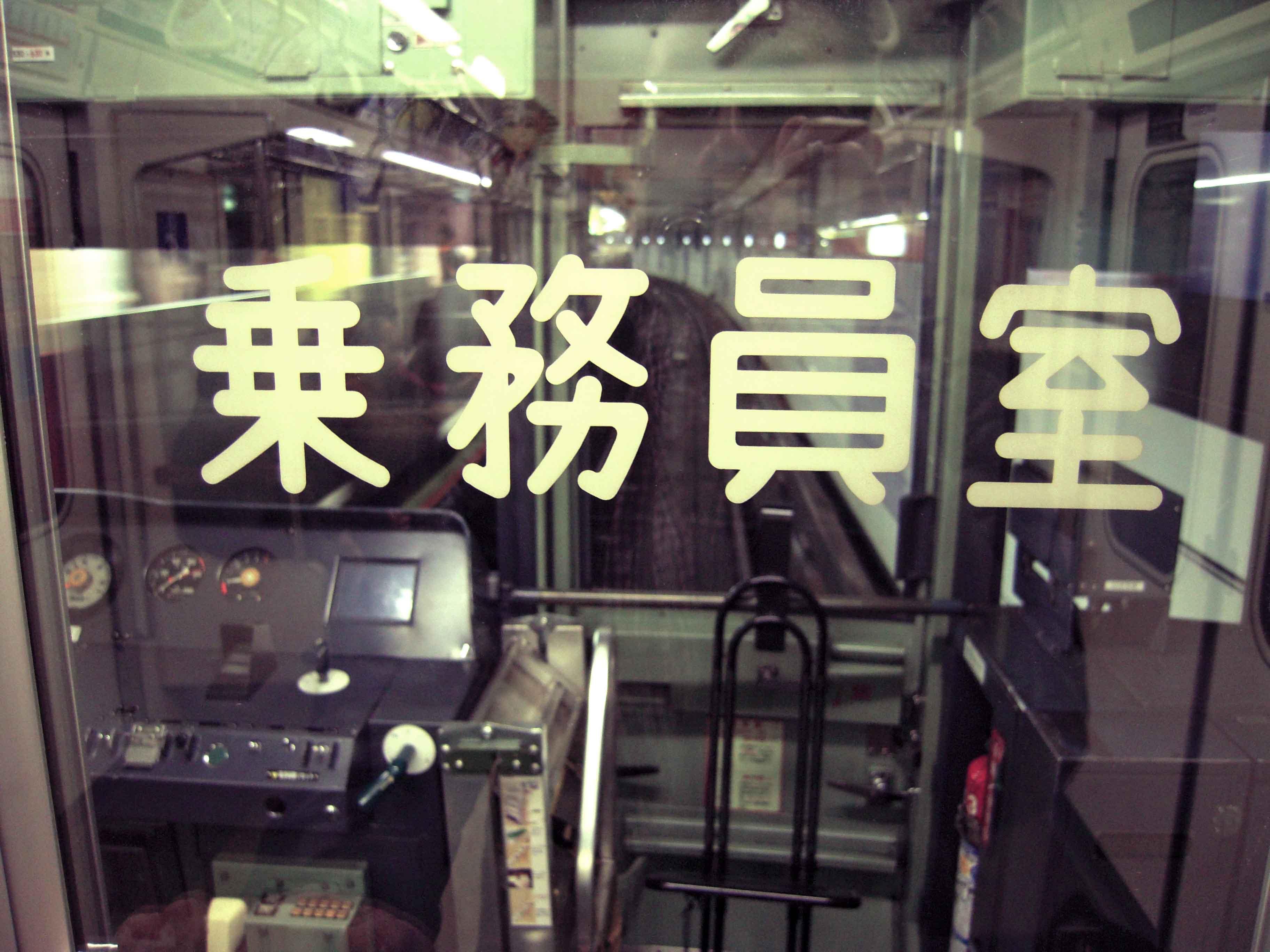 日本は丸ゴシックの宝庫(2)・鉄道編_e0175918_3292528.jpg