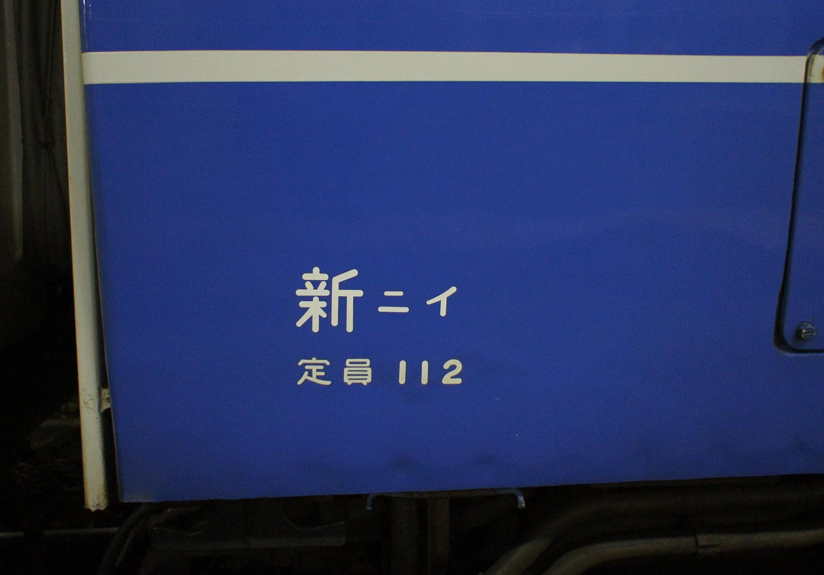 日本は丸ゴシックの宝庫(2)・鉄道編_e0175918_3311520.jpg