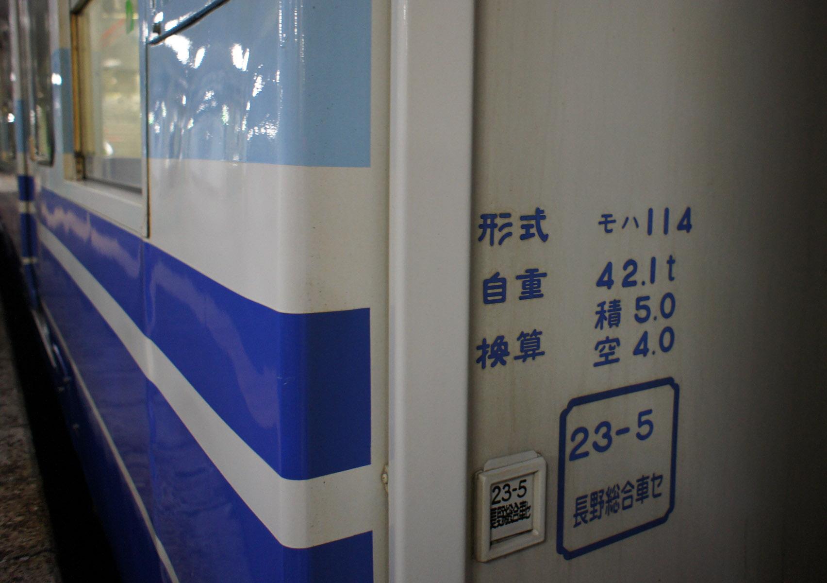 日本は丸ゴシックの宝庫(2)・鉄道編_e0175918_332199.jpg