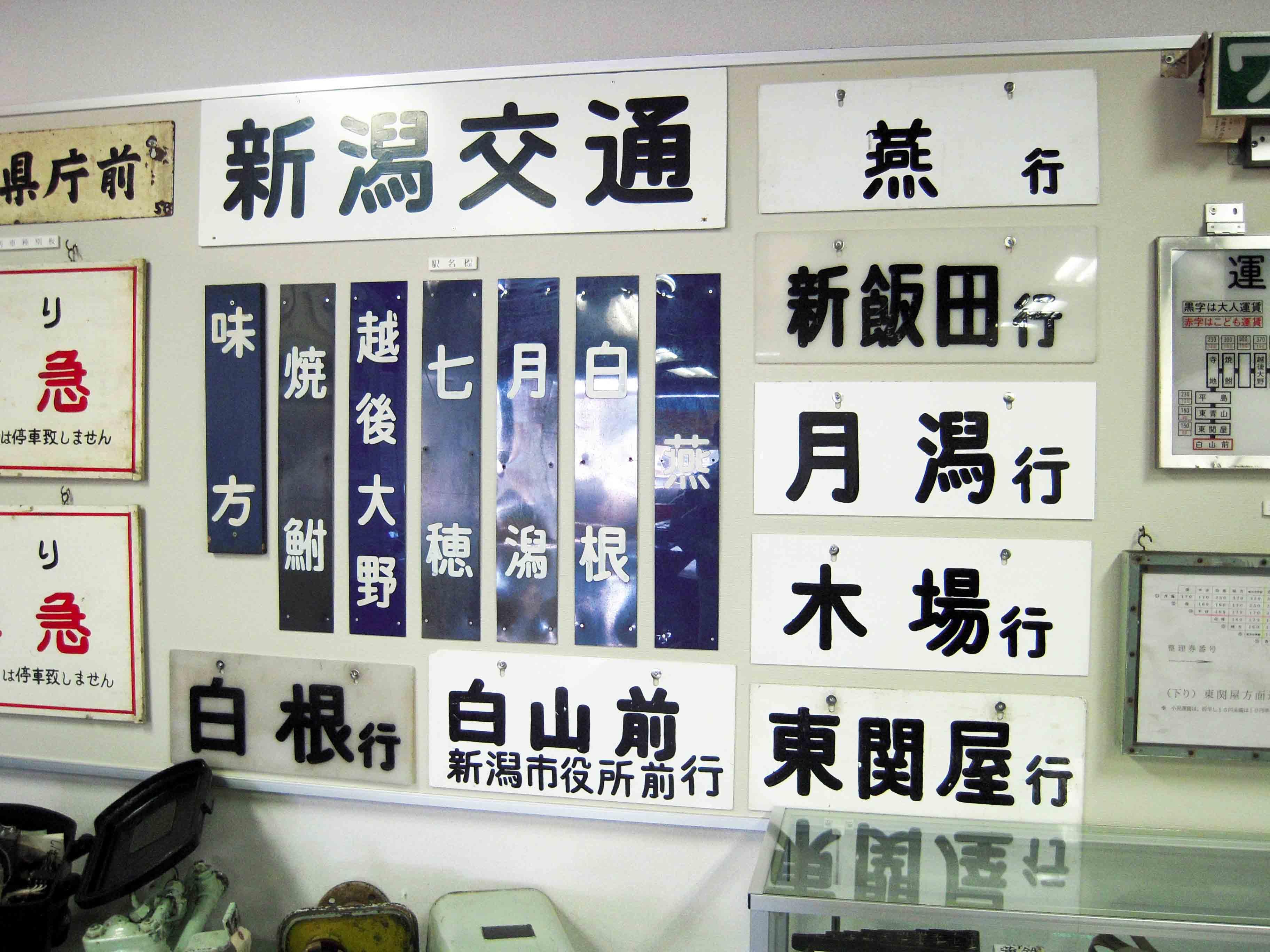 日本は丸ゴシックの宝庫(2)・鉄道編_e0175918_339291.jpg
