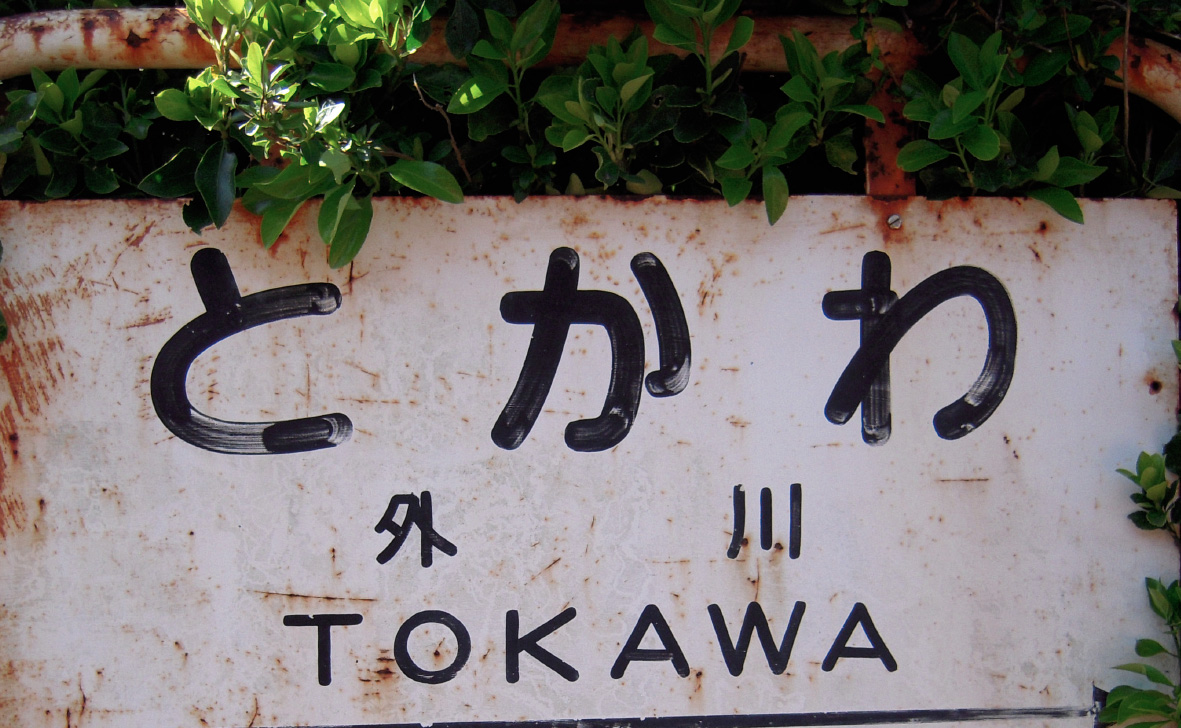 日本は丸ゴシックの宝庫(2)・鉄道編_e0175918_40559.jpg