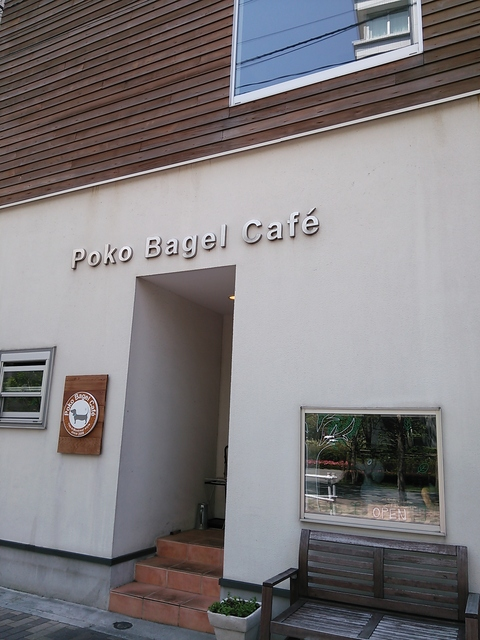Poko Bagel Cafe_e0237625_2224133.jpg