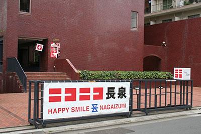 「ニコニコ長泉」展がスタートしました。_f0171840_11171133.jpg