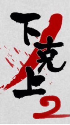 下克上2【対戦カード発表】_b0252743_11503757.jpg
