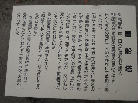 筥崎宮百八回目の神事_a0237545_10122249.jpg