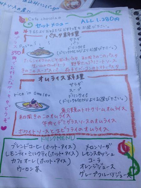コーヒーハウス  ショコラ_e0292546_7542944.jpg