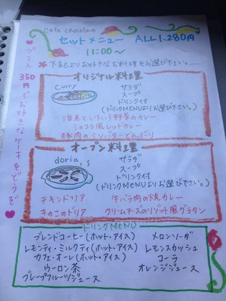 コーヒーハウス  ショコラ_e0292546_7543057.jpg
