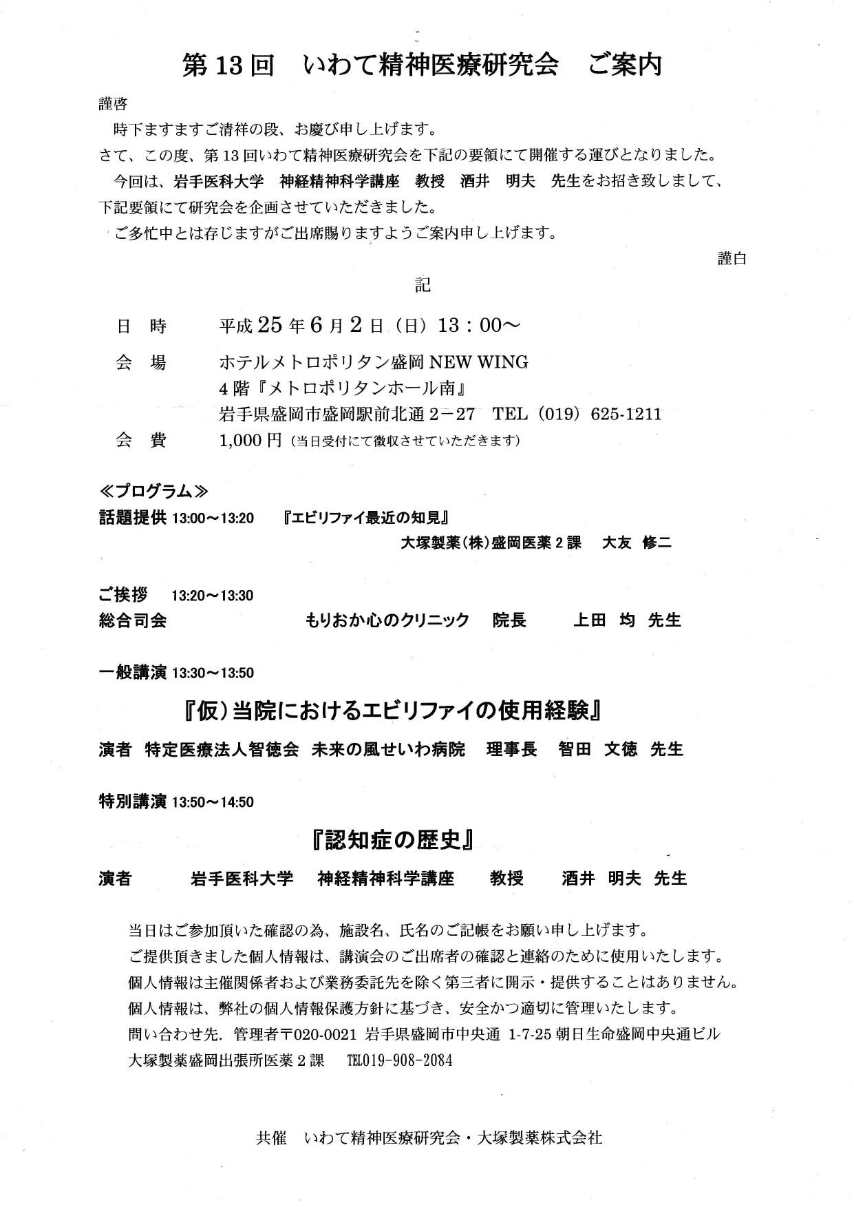 第13回いわて精神医療研究会 ご案内_a0103650_23132291.jpg