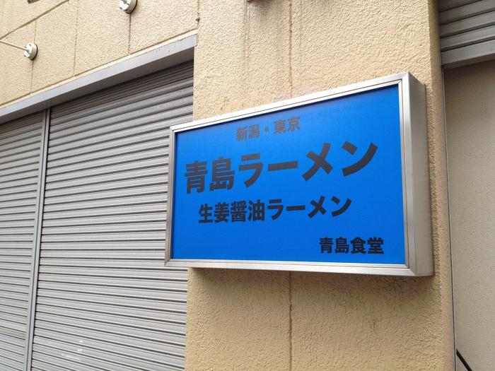 新潟の青島ラーメンが堪能できる 青島食堂@秋葉_a0177651_22182226.jpg