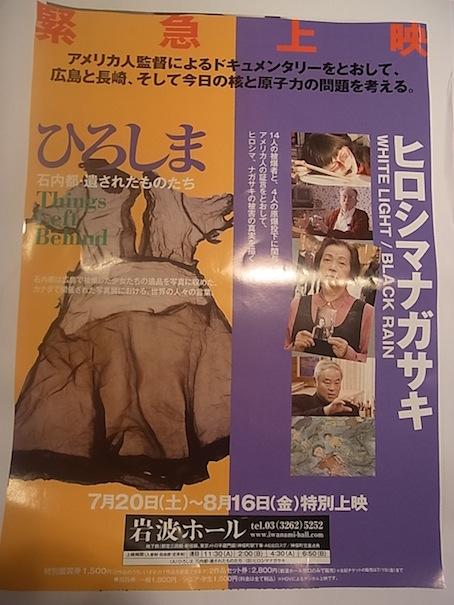 ひろしま、と、ヒロシマナガサキ_c0113755_0363835.jpg