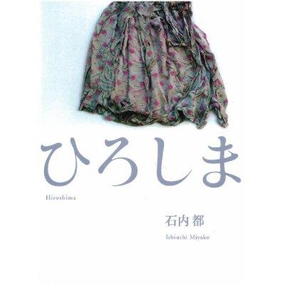 ひろしま、と、ヒロシマナガサキ_c0113755_041199.jpg