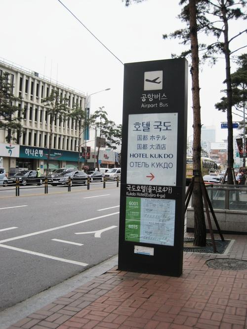 食いしん坊ふたり旅<5月・ソウル> 2☆到着&昼食_f0236260_1347219.jpg