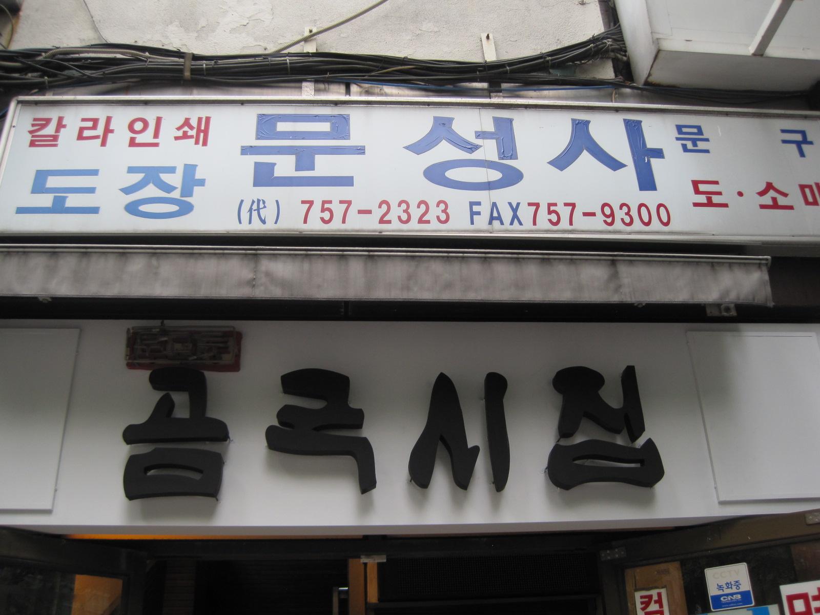 食いしん坊ふたり旅<5月・ソウル> 2☆到着&昼食_f0236260_1855189.jpg