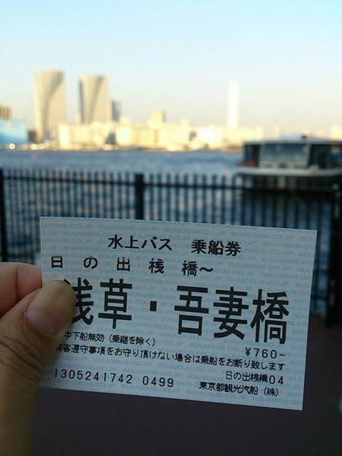 日の出 ~ 浅草 水上バスで隅田川クルーズ♪_c0100865_4531937.jpg
