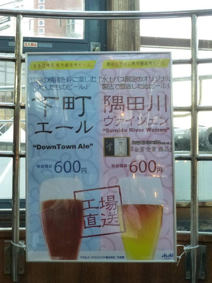日の出 ~ 浅草 水上バスで隅田川クルーズ♪_c0100865_545316.jpg