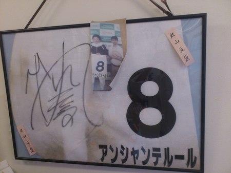 丸山元気騎手のサイン_b0106766_21134818.jpg
