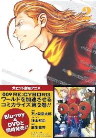 『009/RE:CYBORG』2 原作:石ノ森章太郎/漫画:麻生我等_e0033570_2251082.jpg
