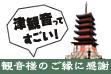 津観音縁日祭Facebookページ_f0173971_23343953.jpg