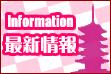 津観音縁日祭Facebookページ_f0173971_23344931.jpg