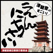 津観音縁日祭Facebookページ_f0173971_23345827.jpg