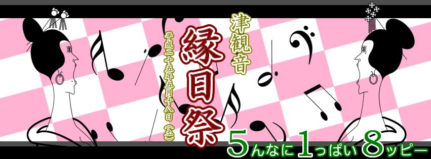 津観音縁日祭Facebookページ_f0173971_23365091.jpg