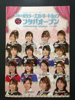 ☆ボウストカップ☆_d0156985_0305148.jpg