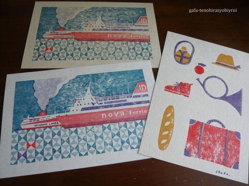 活版印刷のポストカードと東京ツカイツリー柄マステ_d0285885_9203622.jpg