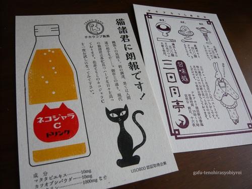 活版印刷のポストカードと東京ツカイツリー柄マステ_d0285885_953369.jpg