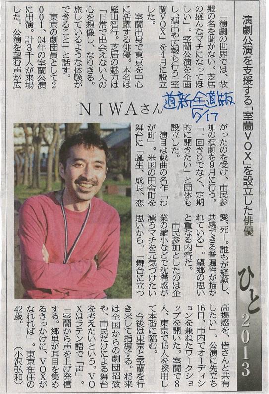 【メディア掲載】「室蘭VOX」を設立した俳優 NIWA (北海道新聞/全道版)_e0329687_14242910.jpg