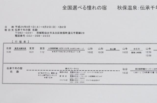 もうすぐ仙台_a0126590_2313121.jpg