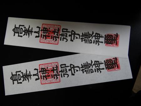 パワースポット高峯神社と御札_e0120896_71347.jpg