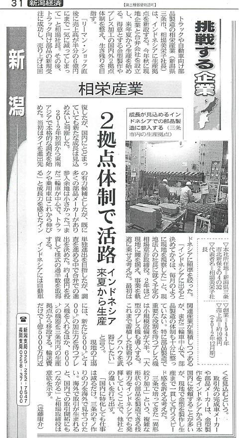 日本経済新聞 掲載記事_f0270296_12322434.jpg