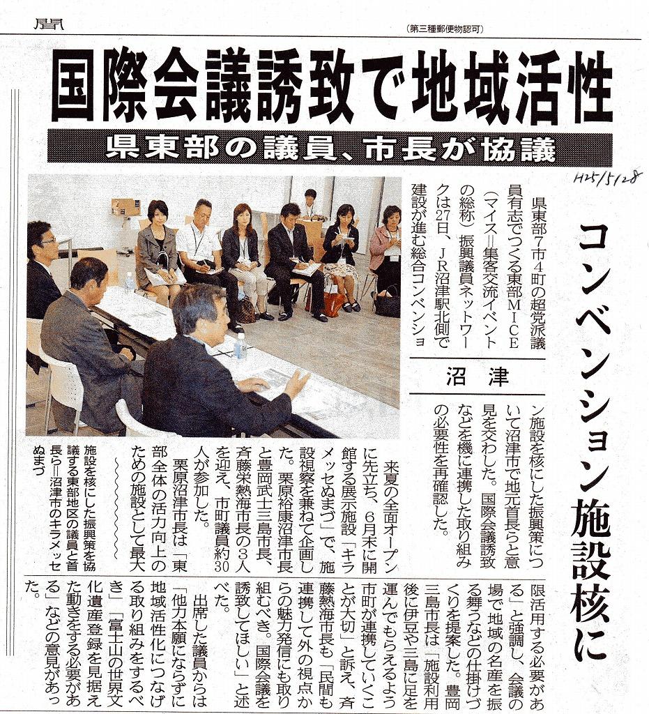 静岡新聞に掲載~MICE!_d0050503_12254817.jpg