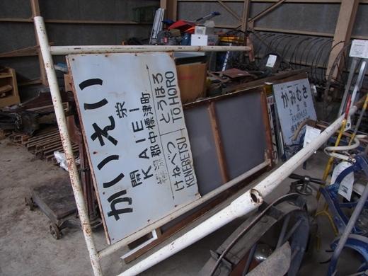 2013年5月29日(水):資料の運搬の一日でした…[中標津町郷土館]_e0062415_18243782.jpg