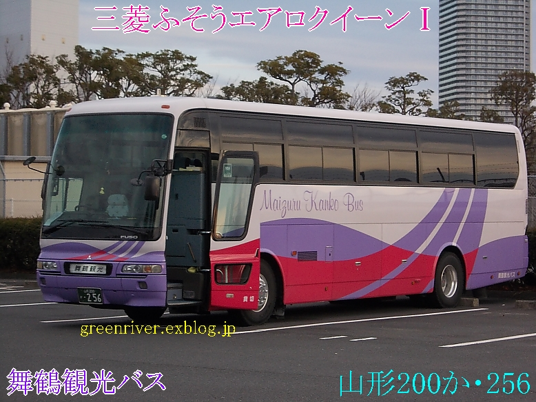舞鶴観光バス 256_e0004218_21383992.jpg