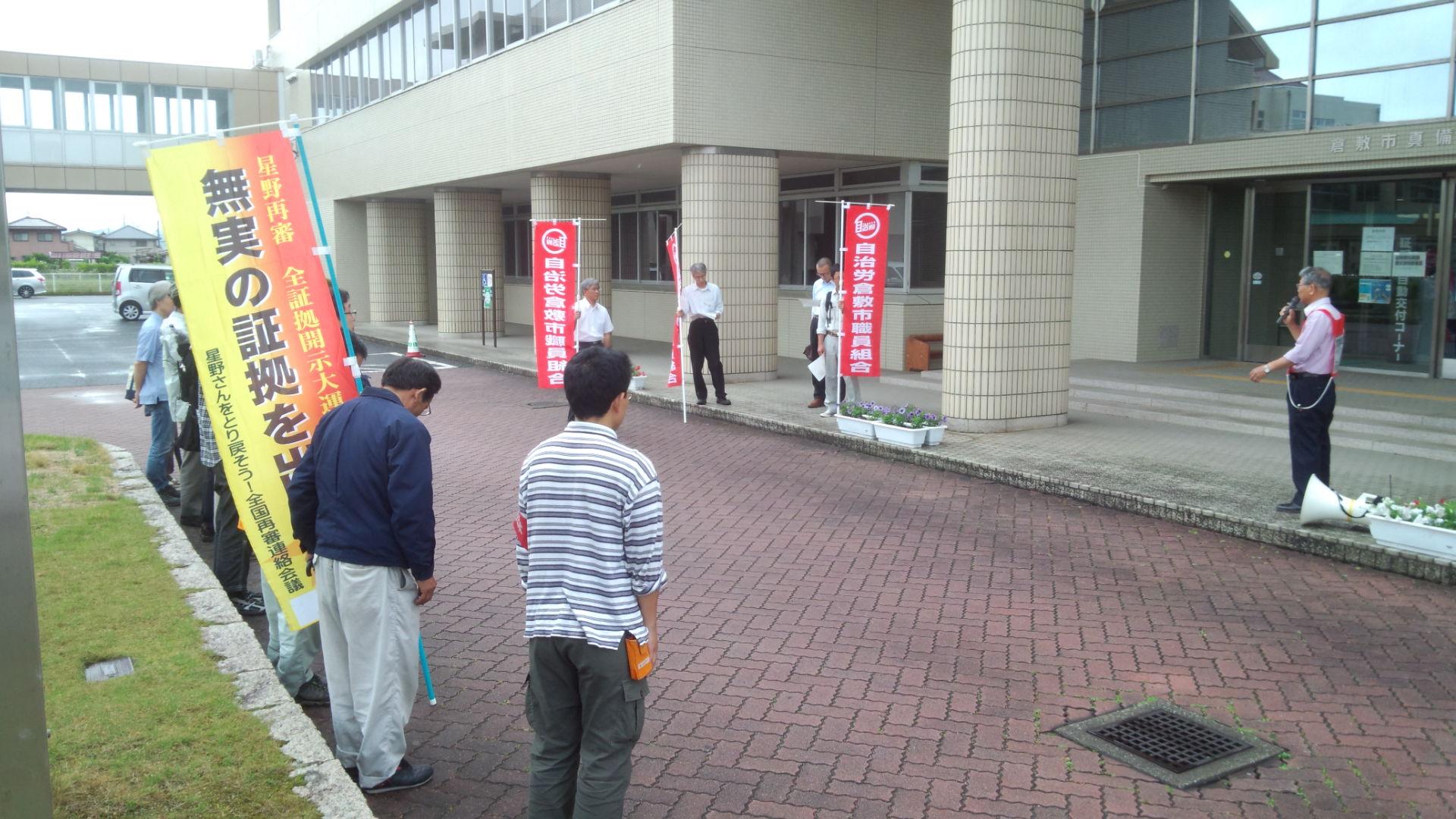 自治労倉敷の朝集会に参加しました。_e0246120_216453.jpg