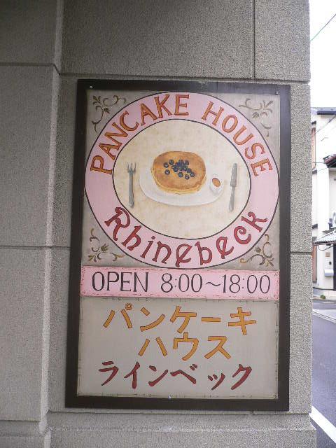 ラインベック★パンケーキのモーニング_c0223630_16552840.jpg