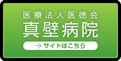 医療法人医徳会 真壁病院 →サイトはこちら
