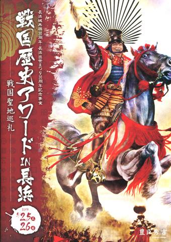 『戦国歴史アワードin長浜』レポート!_b0145843_0433721.jpg