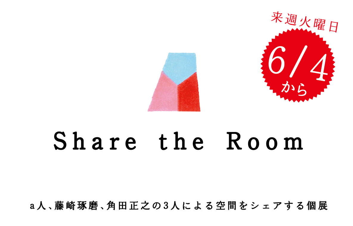 Share the Room 個展まであと1週間!!_a0136846_1734778.jpg