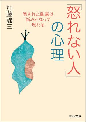 加藤諦三先生の本の装画を担当!!!_f0103247_15104591.jpg