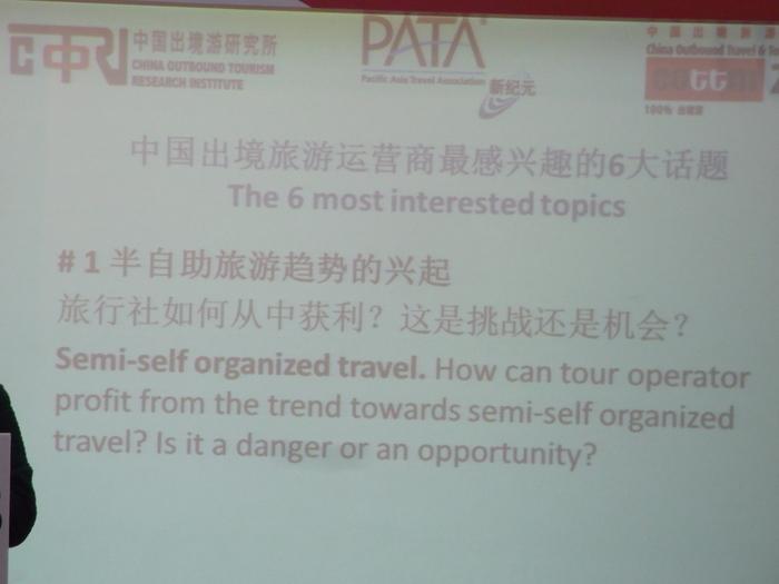 世界一になったのに、なぜビザ緩和が進まないのか~中国の不満とその言い分(COTTM2013報告 その4)_b0235153_1133890.jpg